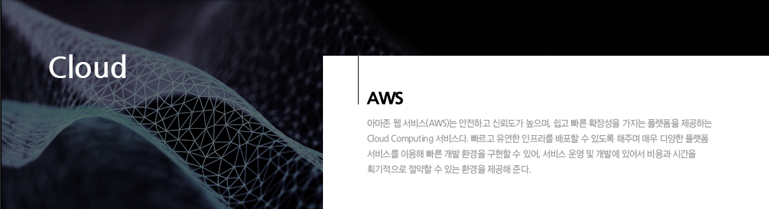AWS Technical Essentials